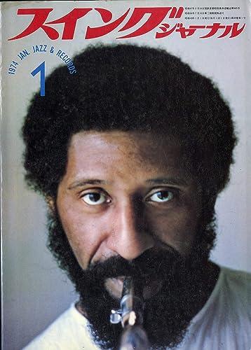 Swing JOURNAL ( スイングジャーナル ) 1974年 01月号