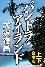 表紙: パンドラ・アイランド【上下合本版】 (徳間文庫)   大沢在昌