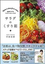 表紙: サラダのくすり箱 - 美養サラダ & ベジヌードルレシピ -   宮前 真樹