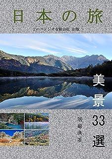 日本の旅: 美景33選