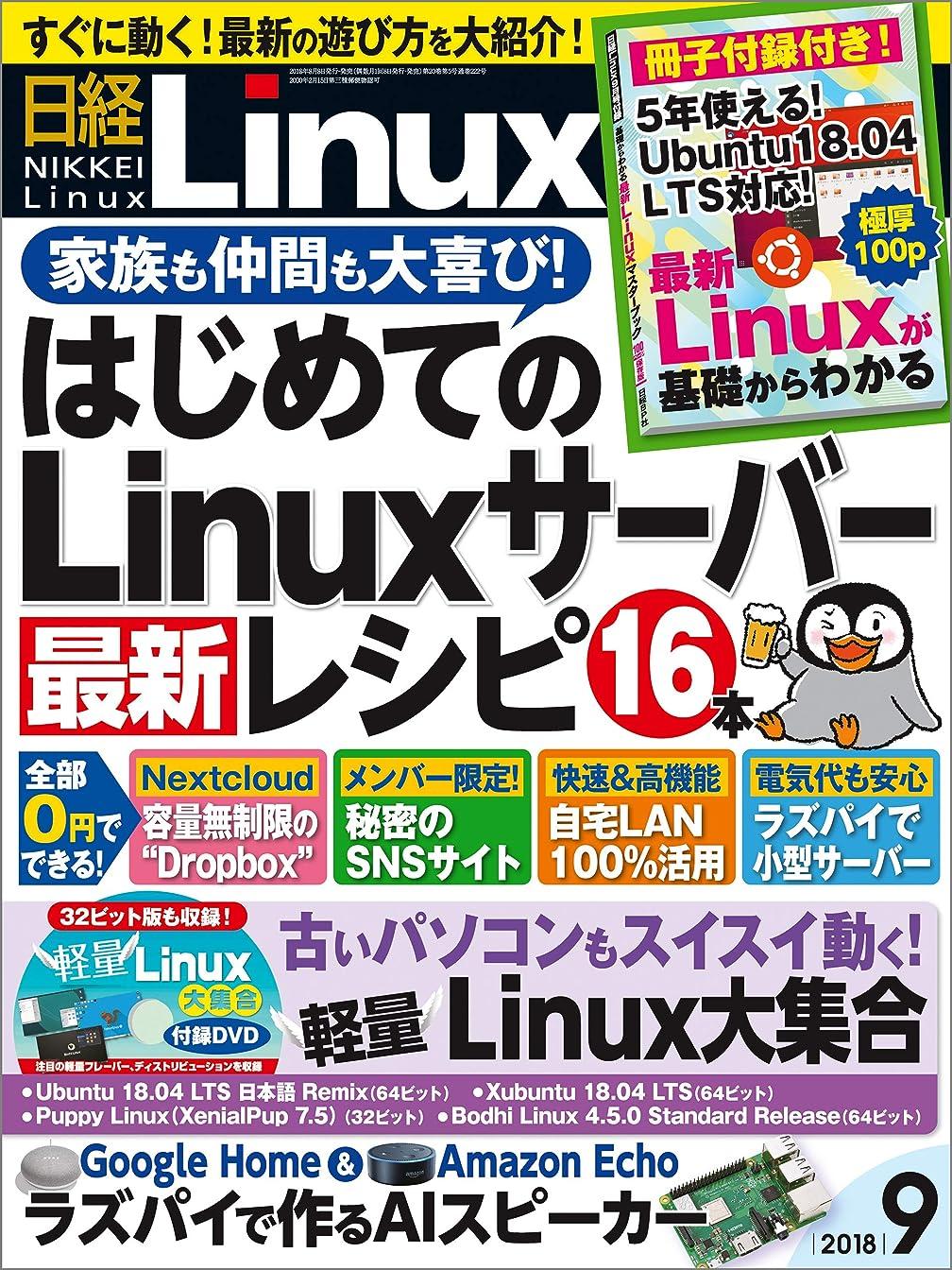 なす策定する革新日経Linux(リナックス) 2018年9月号 [雑誌]