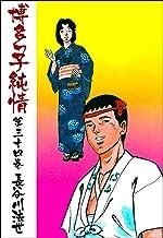 表紙: 博多っ子純情 34 | 長谷川 法世