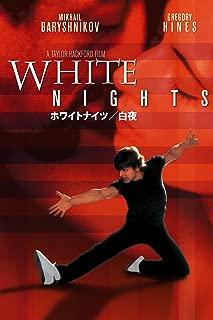 ホワイトナイツ 白夜 (字幕版)