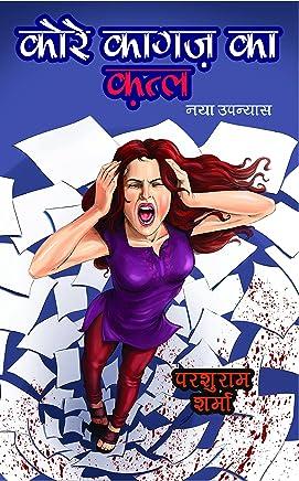 Amazon in: Parshuram Sharma: Books