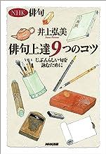 表紙: NHK俳句 俳句上達9つのコツ じぶんらしい句を詠むために   井上 弘美
