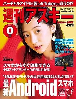 【Amazon.co.jp限定】週刊アスキー 秋葉原限定版 2019年2月号 [雑誌]