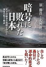 表紙: 暗号に敗れた日本 太平洋戦争の明暗を分けた米軍の暗号解読 | 北村 新三