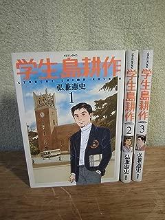 学生 島耕作 コミック 1-3巻セット (イブニングKC)