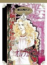 表紙: オルフェウスの窓(8)   池田理代子