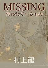 MISSING 失われているもの (村上龍電子本製作所) (Japanese Edition)