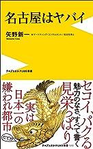 表紙: 名古屋はヤバイ (ワニブックスPLUS新書) | 矢野 新一