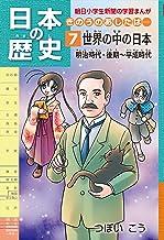 表紙: 日本の歴史7 世界の中の日本 明治時代・後期~平成時代 朝日学生新聞社 日本の歴史 | つぼい こう