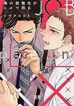 表紙: 俺の就職先が××で困る【電子限定おまけ付き】 (花音コミックス) | いけがみ小5