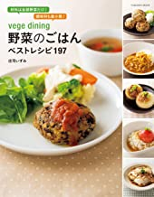 表紙: Vege dining 野菜のごはんベストレシピ197 (扶桑社ムック) | 庄司 いずみ