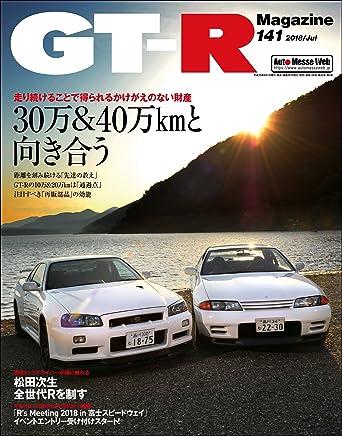 GT-R Magazine(ジーティーアールマガジン) 2018年 07月号 [雑誌]