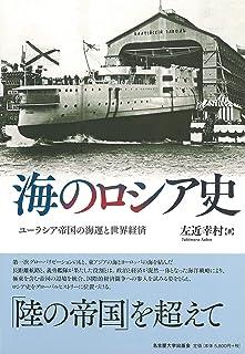 海のロシア史―ユーラシア帝国の海運と世界経済―
