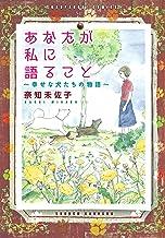 表紙: あなたが私に語ること~幸せな犬たちの物語り~(1) (ねこぱんちコミックス) | 奈知未佐子