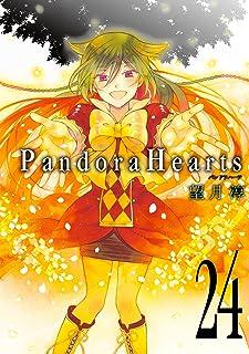 PandoraHearts 24巻 (デジタル版Gファンタジーコミックス)