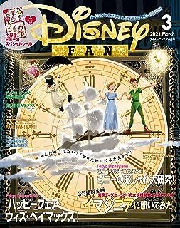 ディズニーファン 2021年 3月号 [雑誌] (DISNEY FAN)