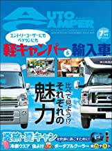 AutoCamper (オートキャンパー) 2019年 7月号 [雑誌] AutoCamper (オートキャンパー)