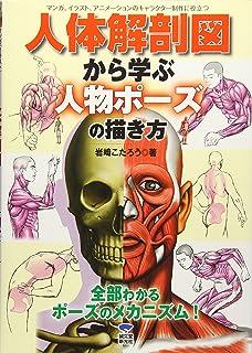マンガ、イラスト、アニメーションのキャラクター制作に役立つ人体解剖図から学ぶ人物ポーズの描き方
