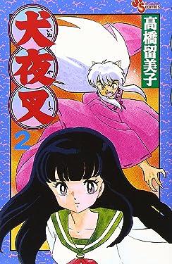 Inuyasha, Volume 2 (Japanese Edition)