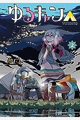 ゆるキャン△ 2巻 (まんがタイムKRコミックス) Kindle版