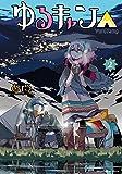 ★【Kindle本】77円均一!芳文社70周年記念キャンペーン (1200点以上)!