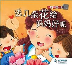 送几朵花给妈妈好呢 song ji duo hua gei ma ma hao ne