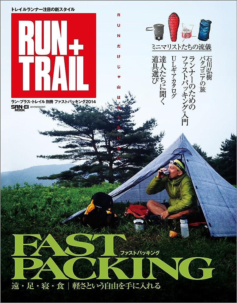 同情的最初に背骨RUN+TRAIL別冊 ファストパッキング2014