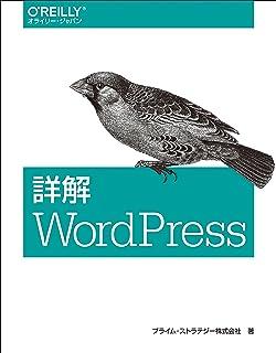 詳解 WordPress