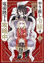 表紙: やり直し令嬢は竜帝陛下を攻略中 (1) (角川コミックス・エース) | 柚 アンコ