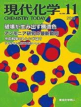 現代化学 2019年 11 月号 [雑誌]