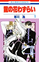 表紙: 龍の花わずらい 1 (花とゆめコミックス) | 草川為