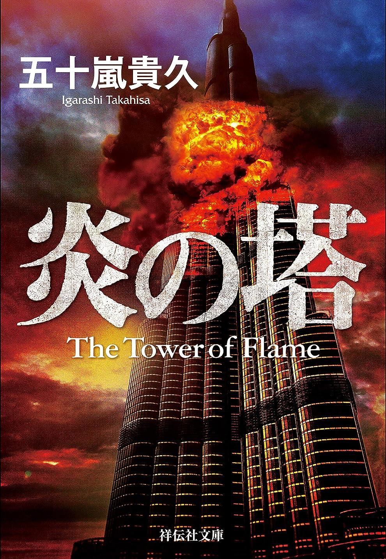達成するマットレススナック炎の塔 (祥伝社文庫)