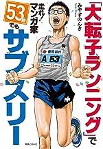 表紙: 「大転子ランニング」で走れ!マンガ家 53歳でもサブスリー | みやす のんき