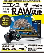 表紙: ニコンユーザーのためのイチからわかるRAW現像 学研カメラムック   CAPA&デジキャパ!編集部