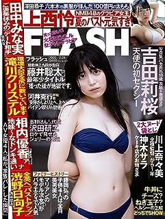 週刊FLASH(フラッシュ) 2020年7月21日号(1567号) [雑誌]