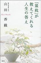 表紙: 「盆栽」が教えてくれる人生の答え | 山田香織