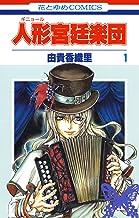 表紙: 人形(ギニョール)宮廷楽団 1 (花とゆめコミックス) | 由貴香織里