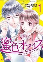 表紙: 蜜色オフィス 1巻 (Berrys COMICS) | pinori