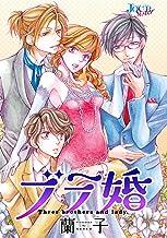 ブラ婚 分冊版 : 24 (ジュールコミックス)