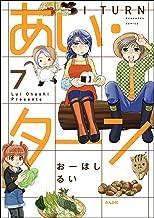 あい・ターン(分冊版) 【第7話】 (主任がゆく!スペシャル)
