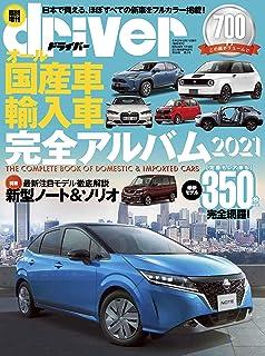 オール国産車&輸入車完全アルバム2021 (driver(ドライバー) 2021年1月号増刊)