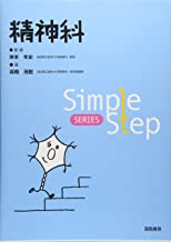 精神科 (Simple Step SERIES)