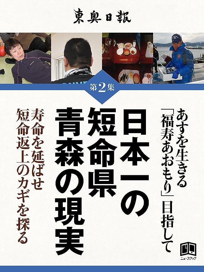 唯一支払い大胆不敵あすを生きる「福寿あおもり」目指して2 日本一の短命県青森の現実 (ニューズブック)
