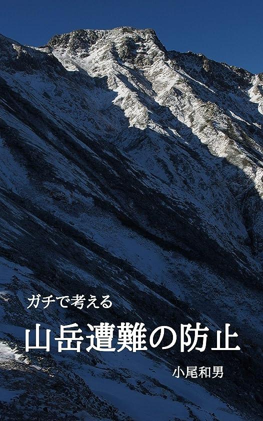 必需品描写相手ガチで考える山岳遭難の防止