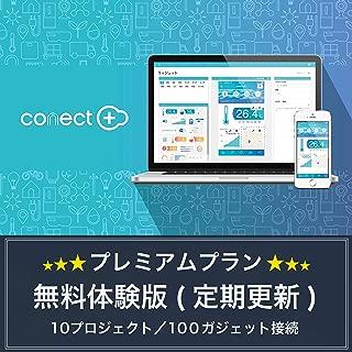 conect+ PREMIUM PLAN | 30日無料体験版 | 10プロジェクト/100ガジェット接続 | サブスクリプション(定期更新)