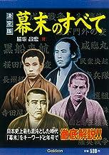 表紙: 決定版 幕末のすべて   脇坂昌宏