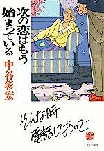 表紙: 次の恋はもう始まっている (PHP文庫) | 中谷彰宏